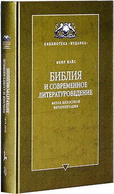 Меир Вайс - Библия и современное литературоведение