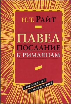 Том Райт - Павел - Послание к римлянам - Популярный комментарий