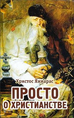 Христос Яннарас - Просто о Христианстве