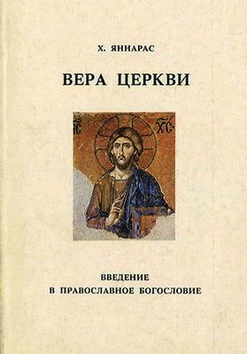Христос Яннарас - Вера Церкви