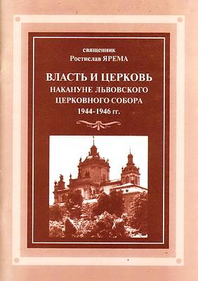 священник Ростислав Ярема - Власть и церковь накануне Львовского Церковного Собора (1944-1946 гг.)