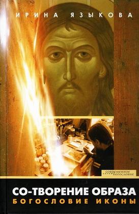 Ирина Языкова - Co-творение образа - Богословие иконы