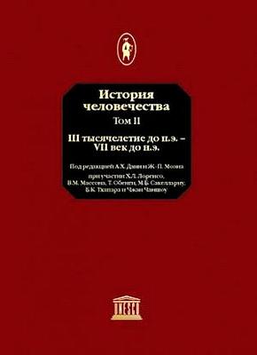 История человечества - Том II