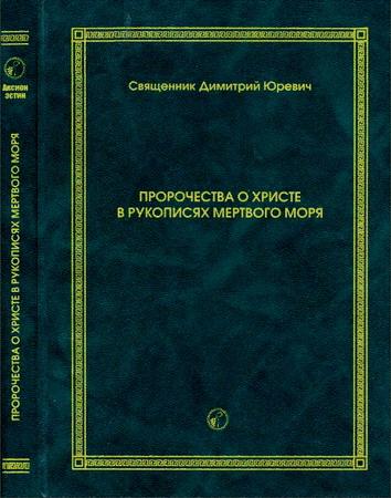 Пророчества о Христе в рукописях Мертвого моря - Юревич Дмитрий