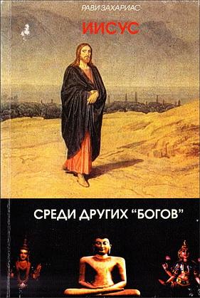 """Рави Захариас - Иисус среди других """"богов"""""""