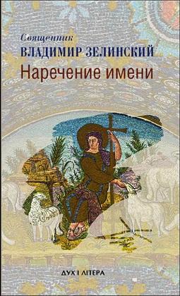 Священник Владимир Зелинский - Наречение имени