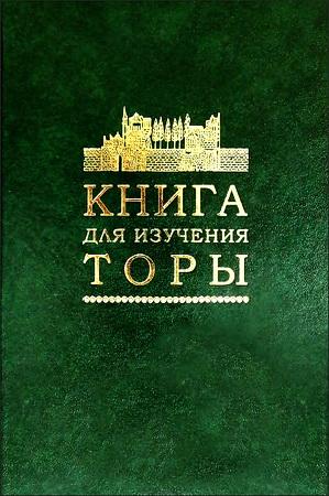 Рав Исроэль Зельман - Книга для изучения Торы