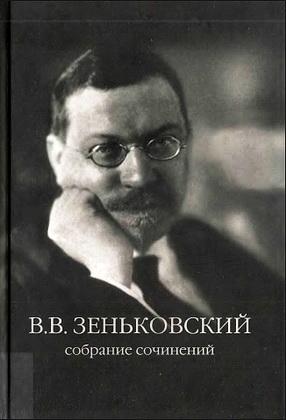 Василий Зеньковский - Собрание сочинений - Том 1