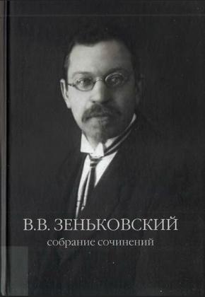 Василий Зеньковский - Собрание сочинений - Том 3