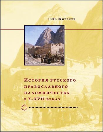 Сергей Житенёв - История русского православного паломничества в X-XVIII веках
