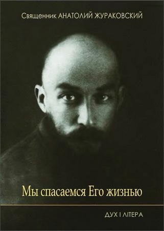 Священник Анатолий Жураковский - Мы спасаемся Его жизнью
