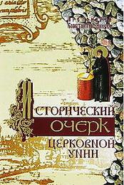 Исторический очерк церковной унии - Зноско К.