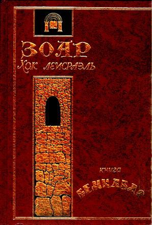 ЛеИсраэль - ЗОАР - 4 - Бемидбар
