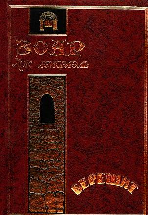 Хок ЛеИсраэль - избранное из книги ЗОАР - книга Берешит