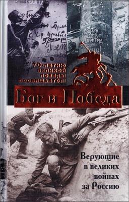 Владимир Зоберн - Бог и Победа