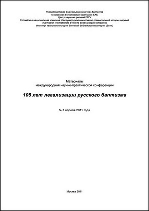 105 лет легализации русского баптизма