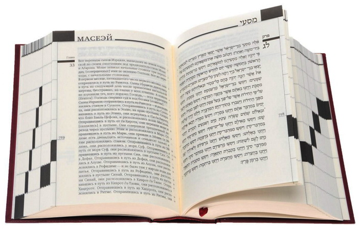 Тора с ѓафтарот - The Torah - One Volume with Haftorah - new translation - страницы книги
