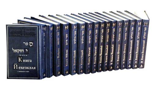 Фрима Гурфинкель - Тора - ТаНаХ при Аарон - Рут - Книга Ионы - 28 книг в 1 файле