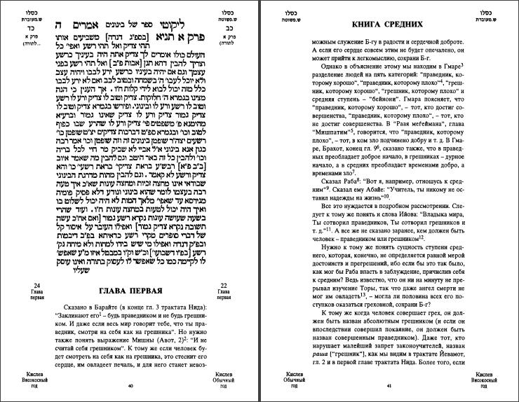 Раби Шнеур-Залман из города Ляды - Ликутеи Амарим - Тания - Вид страниц книги
