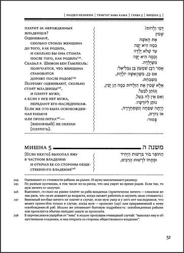 Мишна - 4 - раздел Незикин - Ущербы 51 стр.