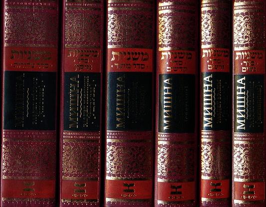 Мишна - 6 томов