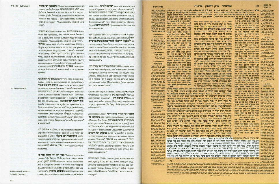 Вавилонский Талмуд - Трактат Брахот - Том 1