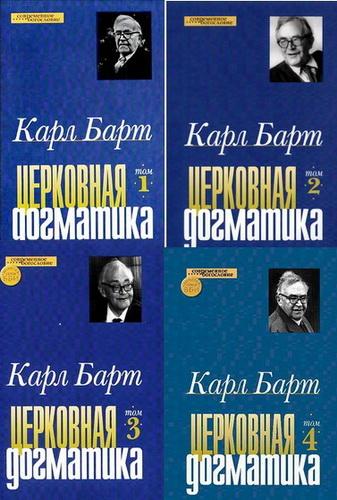 Церковная догматика - 4 тома