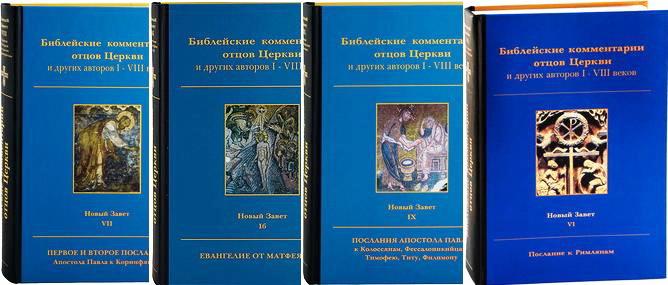 Библейские комментарии отцов Церкви и других авторов I-VIII веков - Новый Завет - 12 томов в 1 файле
