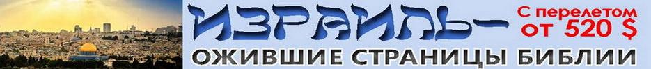 Экскурсии на Израиле соответственно библейским местам