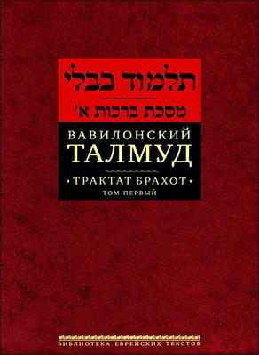 Вавилонский Талмуд - Трактат Брахот. Том первый
