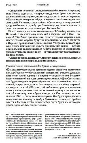 Библия - Современный перевод РБО - Учебное издание - Разворот книги