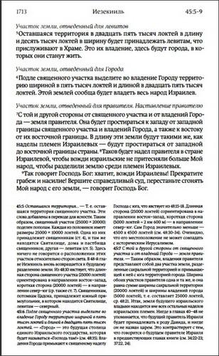 Библия - Современный перевод РБО - Учебное издание - Разворот книги-2