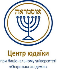 Центр Иудаики - Международная программа