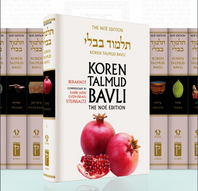 Koren Talmud Bavli - The Noé Edition - Вышло 35 томов