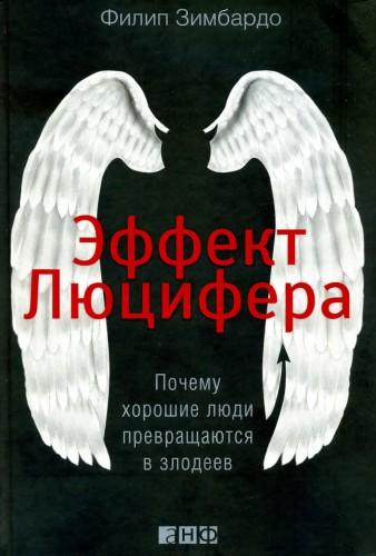 Филип Зимбардо – Эффект Люцифера: Почему хорошие люди превращаются в злодеев