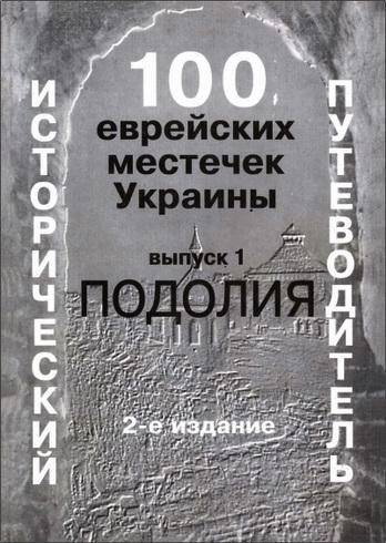 100 еврейских местечек Украины – Выпуск 1 Подолия