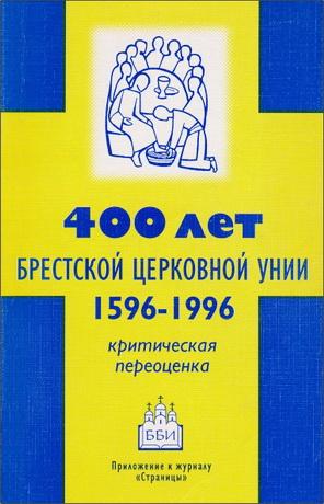 Брестской церковной унии 400 лет