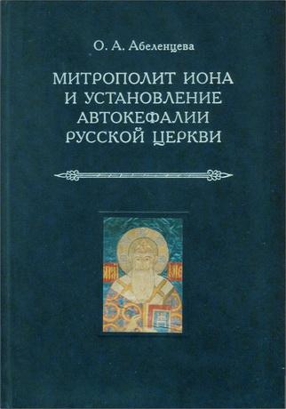Абеленцева - Митрополит Иона и установление автокефалии Русской церкви