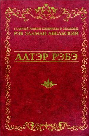 Рэб Залман Абельский - Алтэр Рэбэ