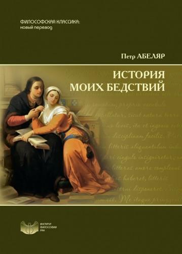Петр Абеляр - История моих бедствий