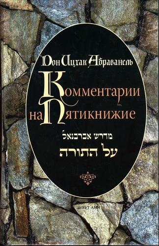 Дон Ицхак Абраванель - Комментарии на Пятикнижие