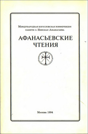 Афанасьевские чтения