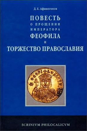 Афиногенов - «Повесть о прощении императора Феофила» и Торжество Православия