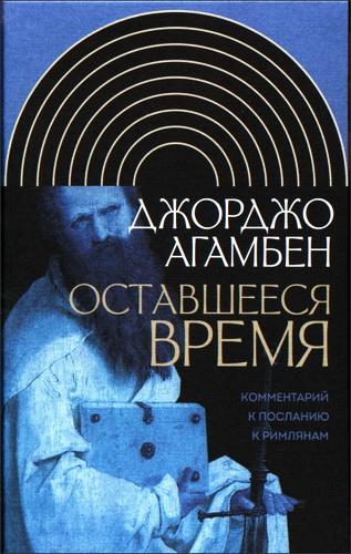 Джорджо Агамбен - ОСТАВШЕЕСЯ ВРЕМЯ. Комментарий к Посланию к Римлянам