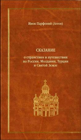 Инок Парфений (Агеев) - Сказание о странствии и путешествии по России, Молдавии, Турции и Святой Земле