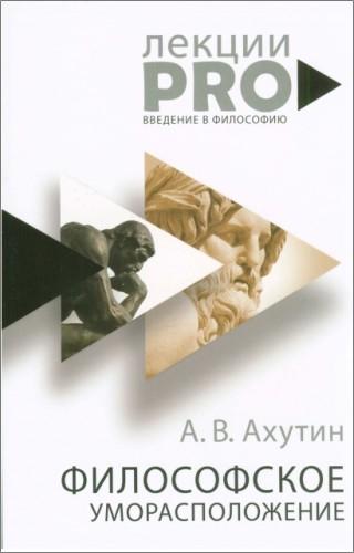 Анатолий Валерианович Ахутин - Философское уморасположение. Курс лекций по введению в философию