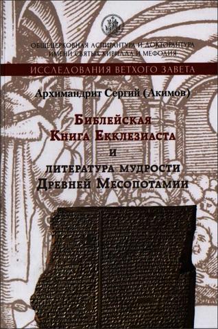 Виталий Акимов - Архимандрит Сергий - Библейская Книга Екклезиаста и литература мудрости Древней Месопотамии
