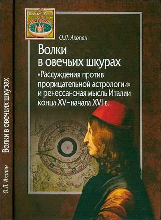 Акопян - Волк в овечьих шкурах