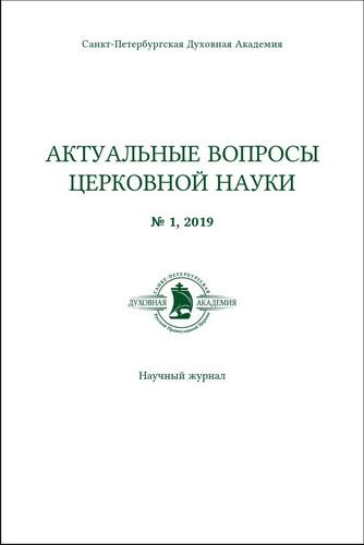 Актуальные вопросы церковной науки : научный журнал - № 1, 2019