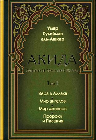 аль-Ашкар - Акида - Правильное понимание ислама - 2 тома